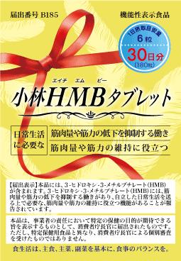 hmbca_tablet